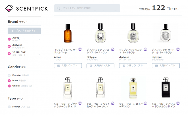 SCENTPICKのサービス画面(幅広い香水ラインナップから自分が試したい香水を好きなだけピック)