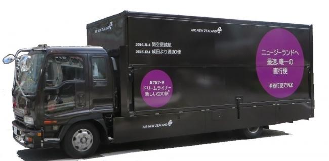 ニュージーランド航空のオリジナル 大型トラックが東京にも出現する