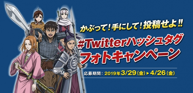#Twitter ハッシュタグフォトキャンペーン