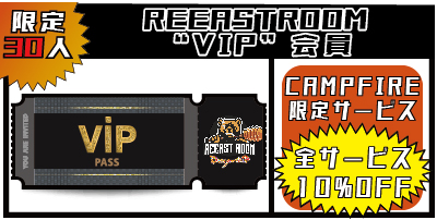 クラファン リターン「REEAST ROOM VIP会員」