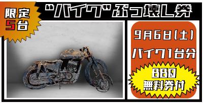 クラファン リターン「バイクぶっ壊し券」