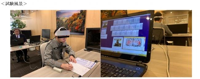 「光トポグラフィー」で脳血液量を測定している様子