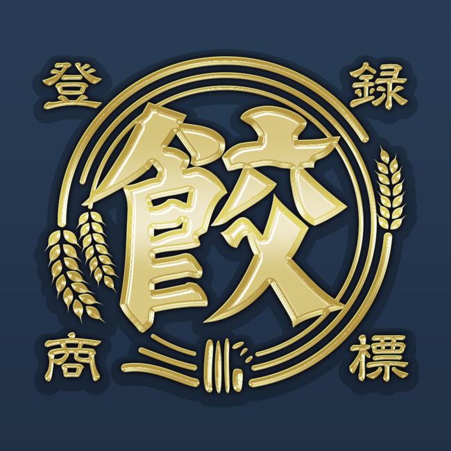「肉汁餃子のダンダダン」専用アプリ