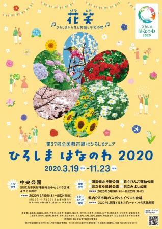 〈ひろしま はなのわ 2020〉ポスター