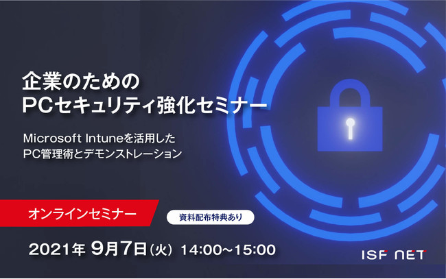 企業のためのPCセキュリティ強化セミナー