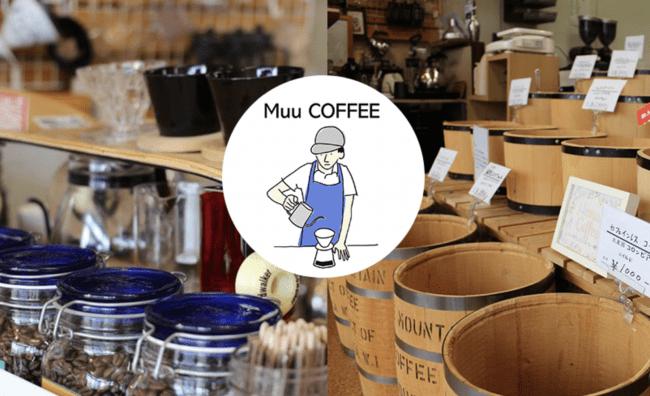 海老名市にあるコーヒーショップ「Muu COFFEE」