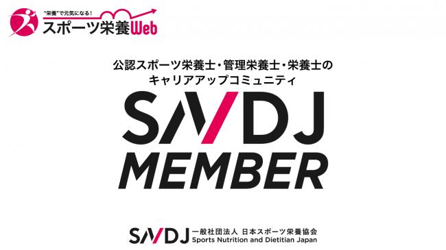 「SNDJメンバー」登録受付中!