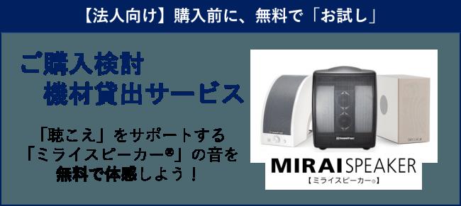 「ミライスピーカー(R)」、法人向けご購入検討機材貸出サービス