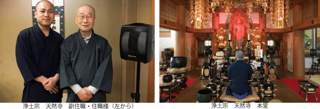 天然寺にて高齢者の「聴こえ」をサポートするミライスピーカーが採用され、好評