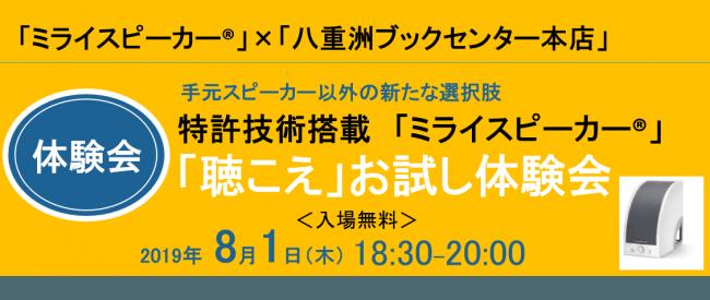 「ミライスピーカー(R)」体験会、2019年8月1日、八重洲ブックセンター本店にて開催