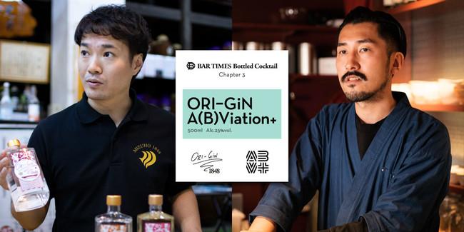 左:仲里彬さん〈瑞穂酒造〉写真右:野村空人さん〈ABV+〉