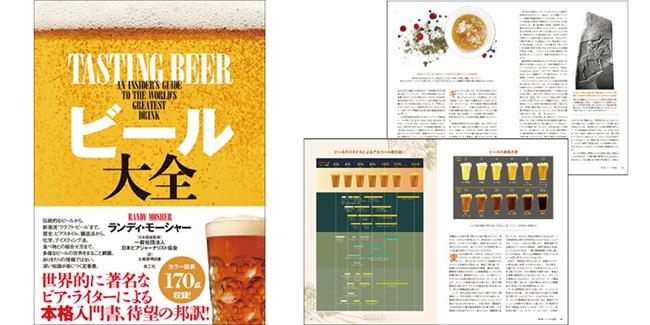 多様なビールの世界をまるごと網羅