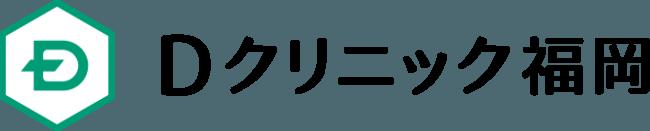 Dクリニック福岡