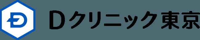 Dクリニック東京
