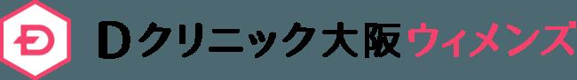 Dクリニック大阪ウィメンズ
