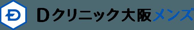 Dクリニック大阪メンズ