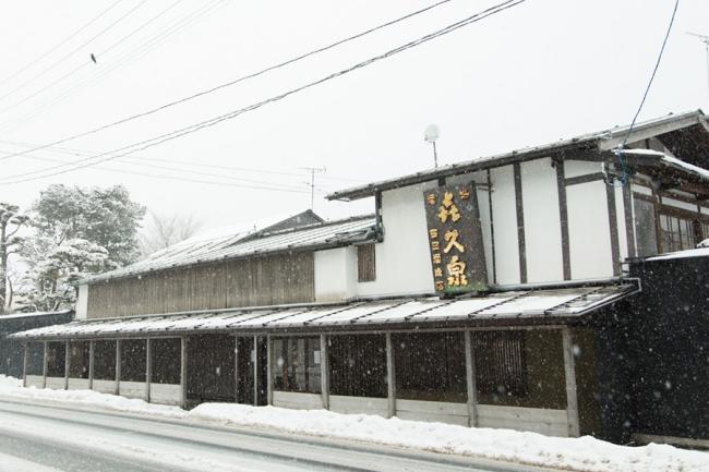西田酒造店