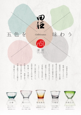 田酒×津軽びいどろ「五色を味わう」