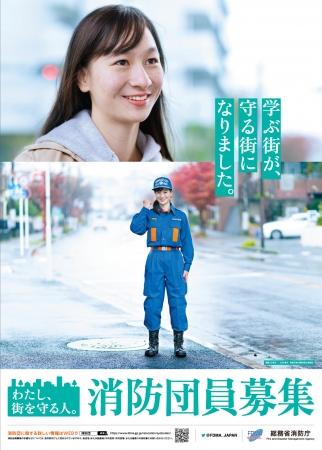 (学生向けポスター)