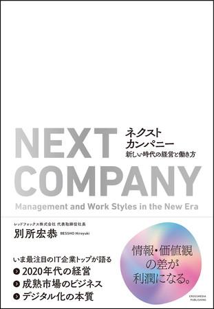 【書籍出版のお知らせ】レッドフォックス代表取締役社長 別所宏恭著『ネクストカンパニー 新しい時代の経営と働き方』