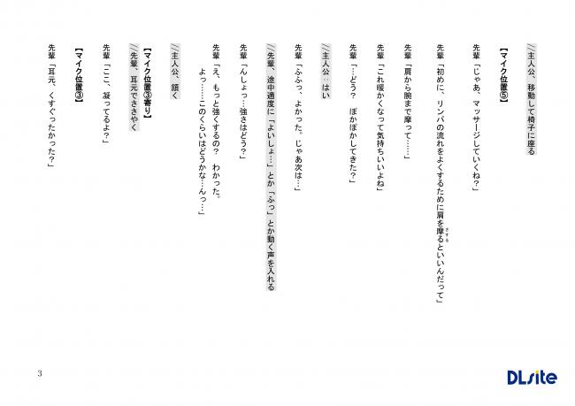 台本より一部抜粋。先輩(CV福圓美里)があなたに語り掛ける形で物語が進行します。