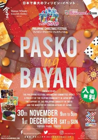 日本最大級のフィリピンイベント「フィリピン・クリスマス ...