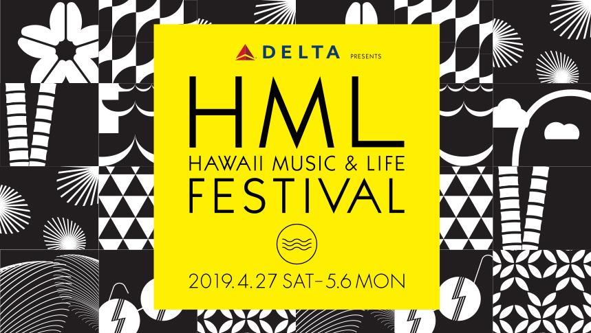 DELTA presents HML FESTIVAL 2019GWは、東京ミッドタウンで開催される ...