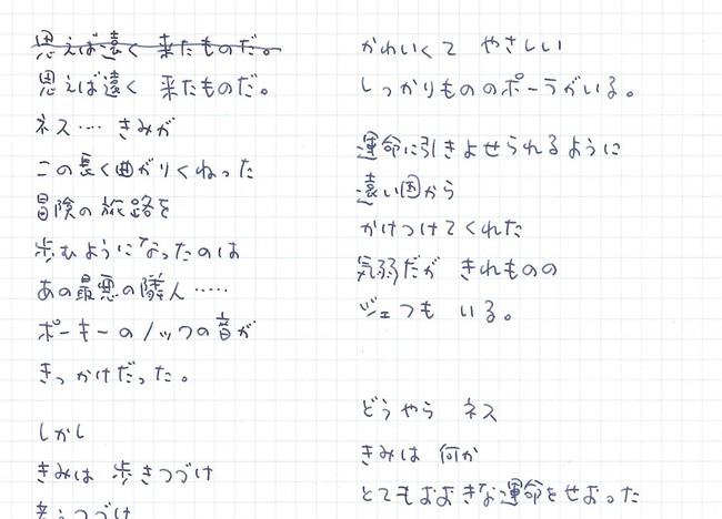 糸井重里が書いたセリフの手書き原稿なども展示予定。