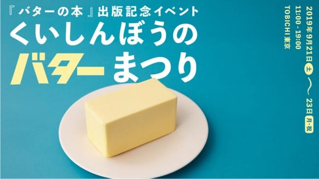 100種類以上のバターを試すことができる「くいしんぼうのバターまつり」を青山のTOBICHI東京で開催!