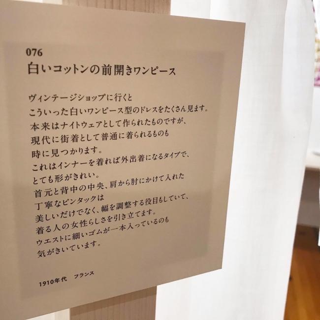 三國万里子さんによる解説パネル
