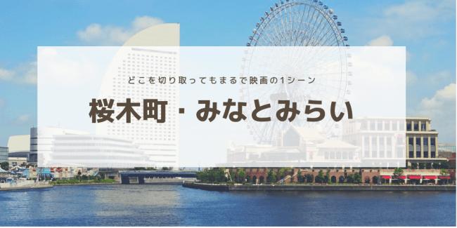 桜木町・みなとみらいコース
