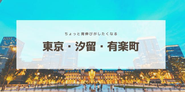 東京・汐留・有楽町コース