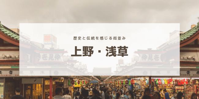 上野・浅草コース