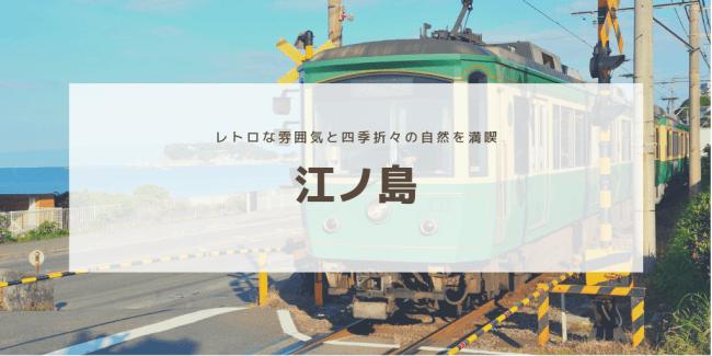 江ノ島コース