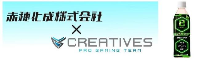赤穂化成 Creatives