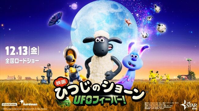 (C) 2019 Aardman Animations Limited and Studiocanal SAS