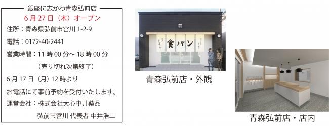 青森弘前店