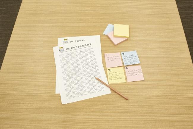 200字まとめ作文が書けるようになる勉強法 記述分解