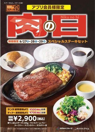 9月肉の日スペシャルステーキセットメニュー