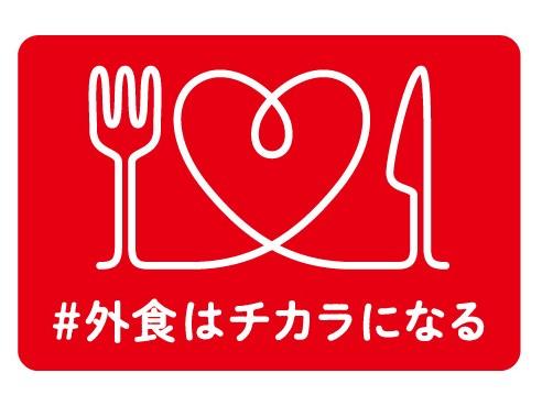 #外食はチカラになるロゴ1.