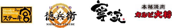アトムグループ参画ブランド