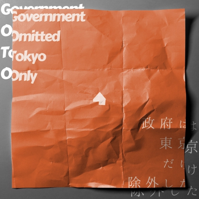 Government Omitted Tokyo Only(政府は東京だけ除外した)