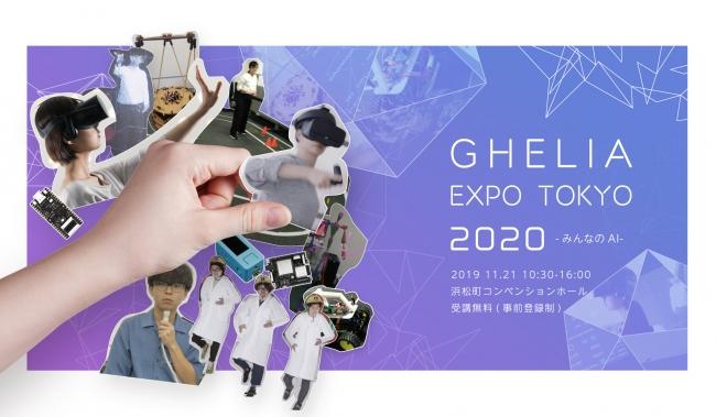 GHELIA EXPO TOKYO 2020 -みんなのAI-