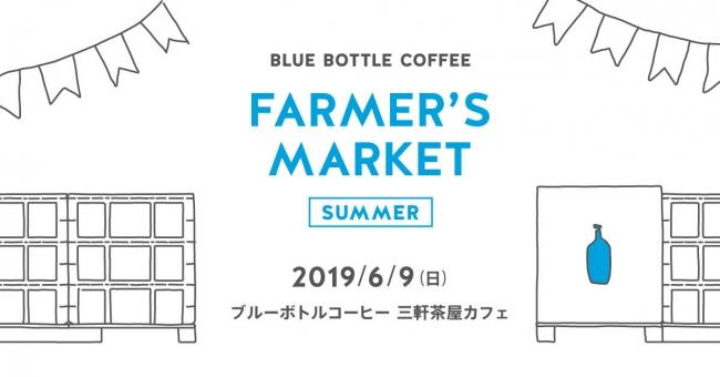 Blue Bottle Coffee Farmer's Market@三軒茶屋カフェ