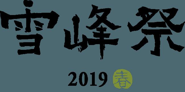 スノーピーク感謝祭イベント「雪峰祭2019春」