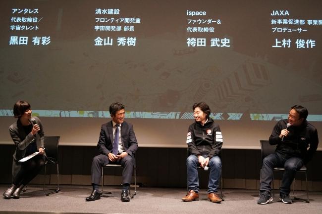 クロージングセッションに登壇した4名(左から黒田さん、金山部長、袴田代表取締役、上村G長)