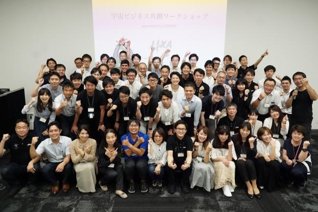 ワークショップに集った民間企業11社43名とJAXA職員22名