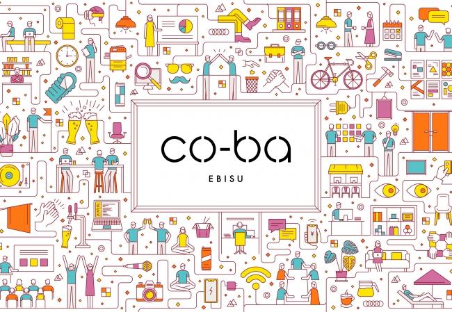 ツクルバが日本郵便株式会社・東急株式会社と協業。「働き方解放区」をテーマとしたco-ba ebisuが本日グランドオープン!