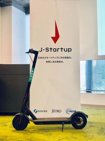 6月24日に実施された「J-Stratup2019セレモニー」にて、当社電動キックボードと共に