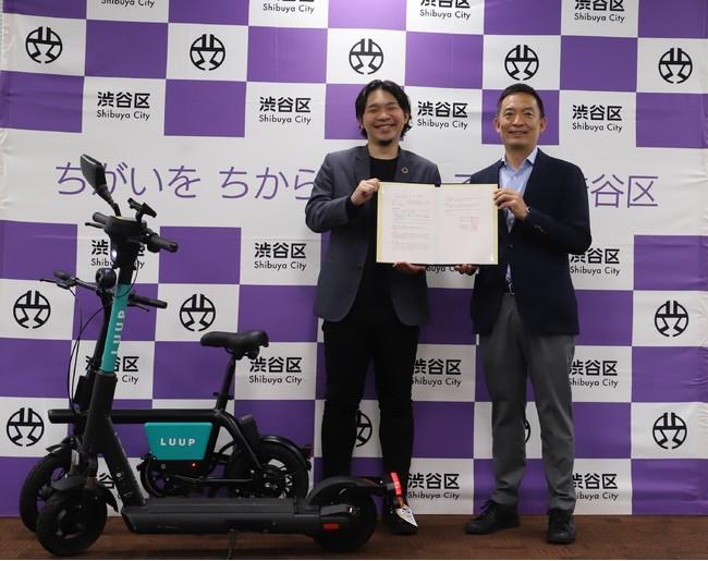 渋谷区とLuupが新しい短距離移動インフラの実現に向けた連携協定を締結